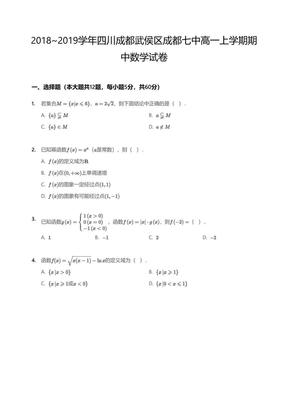 2018~2019学年四川成都武侯区成都七中高一上学期期中数学试卷.pdf