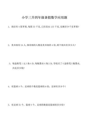 三年级下册数学应用题(300题).doc