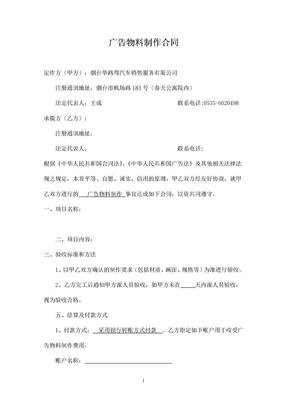 2018年广告物料制作合同.doc