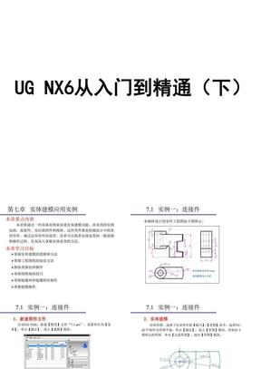 UG_NX8.0从入门到精通(下).ppt