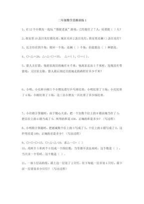 小学二年级数学思维训练20篇-打印版.doc
