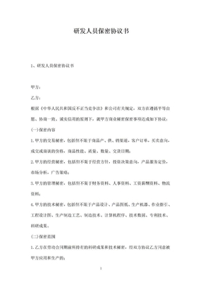 2018年研发人员保密协议书.doc