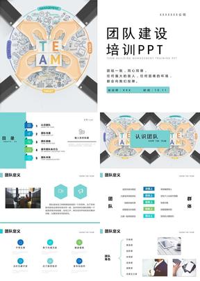 团队精神学习教育PPT  .pptx