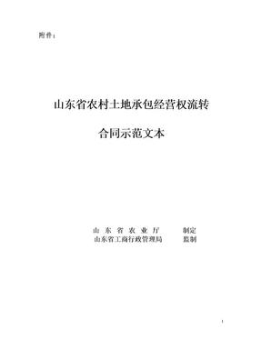 山东省农村土地承包经营权流转合同示范文本.doc