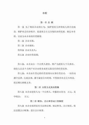 个人独资企业章程(范本).doc