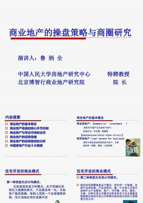 商业地产的操盘策略与商圈研究.ppt