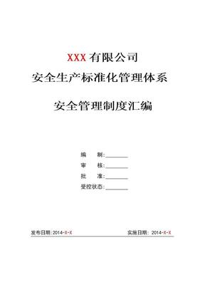 安全生产标准化管理体系-安全管理制度汇编.doc