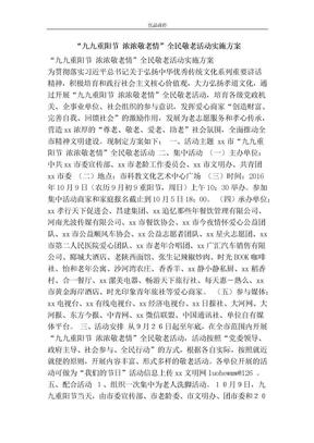 """""""九九重阳节 浓浓敬老情""""全民敬老活动实施方案.docx"""