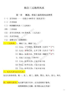三僚杨公三元风水秘诀杨公三元地理高级资料.docx