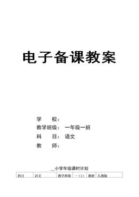 2019最新人教版部编版一年级上册语文教案部编本全册、全册反思、知识点汇总.doc