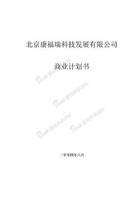 公司融资商业计划书(完整版).doc