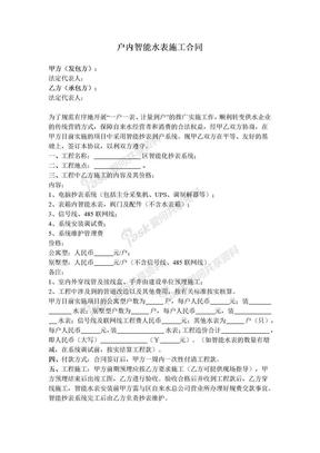 2019年新户内智能水表施工合同.docx