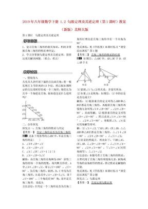 2019年八年级数学下册 1.2 勾股定理及其逆定理(第1课时)教案 (新版)北师大版 .doc