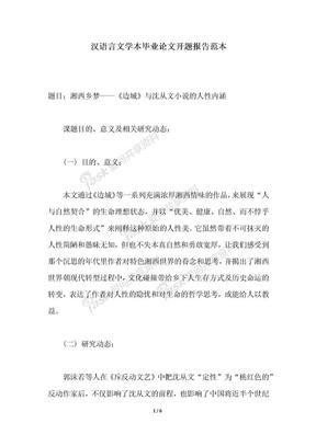 2018年汉语言文学本毕业论文开题报告范本.docx