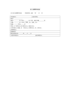 公司员工招聘申请表(表格模板、DOC格式).doc