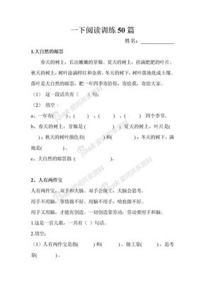 2017苏教版小学语文一年级下册阅读训练50篇.doc