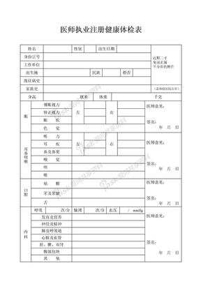 医师执业注册健康体检表.doc