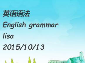 英语语法讲解PPT课件.ppt.ppt