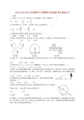 2019-2020学年九年级数学上学期期末考试试题 新人教版(VI).doc
