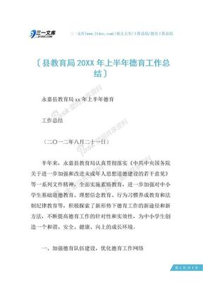 【德育工作总结】县教育局20XX年上半年德育工作总结.docx