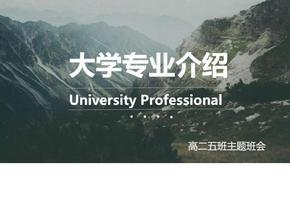 (新版)大学专业介绍_图文.ppt