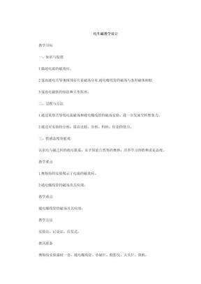 【浙教版】八年级科学下册-电生磁教案.doc