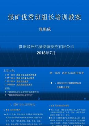 煤矿班组长培训课件2018.7.ppt