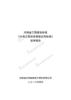 河南《水利工程信息模型应用标准》送审报告.docx