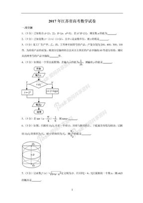 2017年江苏省高考数学试卷.doc