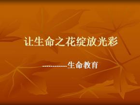 """主题班会课件:让生命之花绽放光彩――""""生命教育.ppt"""