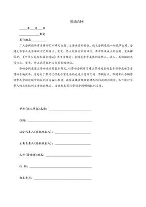 2019年最新劳动合同范本[通用版].docx