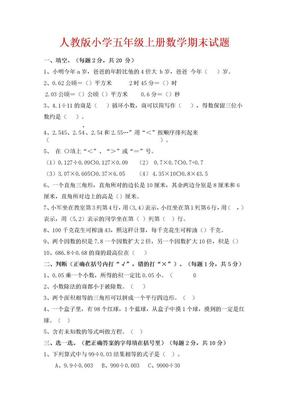 最新人教版五年级上册数学期末试卷(附参考答案).doc