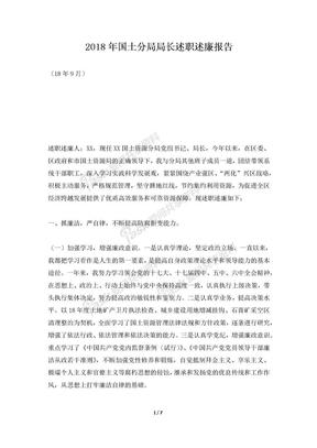 2018年国土分局局长述职述廉报告.docx