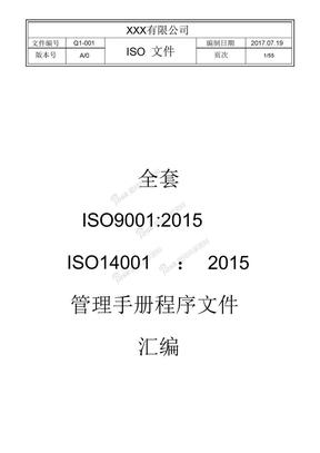 ISO9001:ISO14001:2015管理手册程序文件.doc