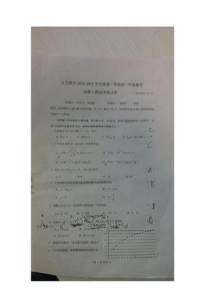 2012北京人大附中高一(上)期中数学(图片版无答案).docx