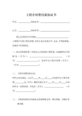 工程介绍费付款协议书.doc