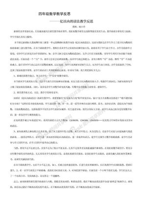 人教版小学四年级上册数学教学反思.doc