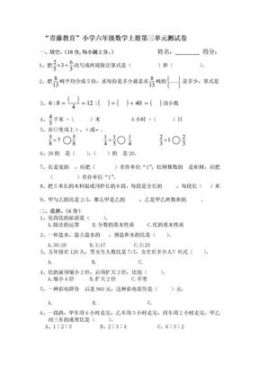 小学六年级上册数学第三单元测试题(答案).doc