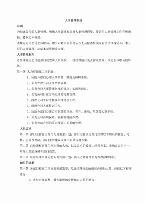 公司人事规章制度.doc