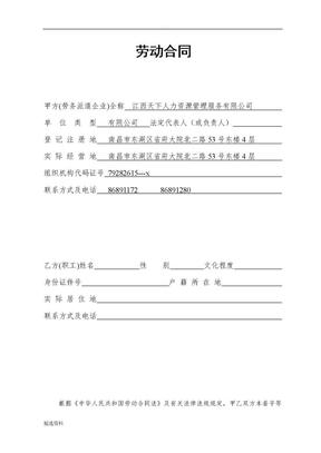 员工劳务外包合同书.doc