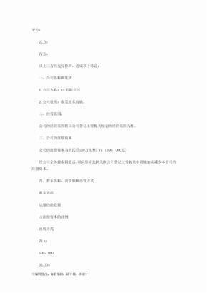 股权合作协议范本.doc