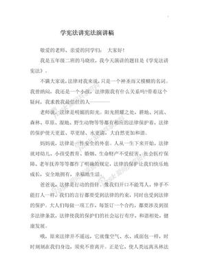 学宪法讲宪法演讲稿Word.docx