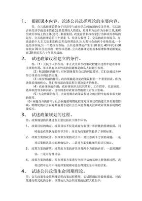公共政策作业.doc