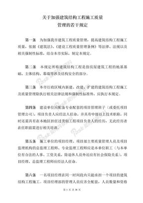 宁建规字(2012)3号文(_完全版)(含附件).doc
