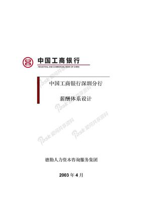 德勤-工商银行深圳分行薪酬体系设计手册.doc