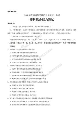 2018年高考理综试卷含答案(全国卷Ⅲ_云南省).doc