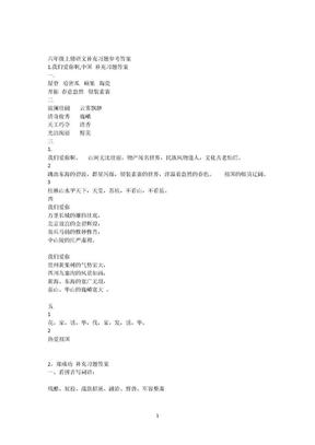 六年级上册语文配套练习册答案苏教版.docx