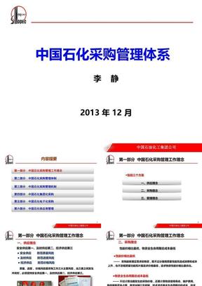 中国石化采购管理体系.ppt