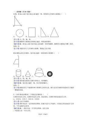 浙教版数学七年级上第六章几何图形.doc