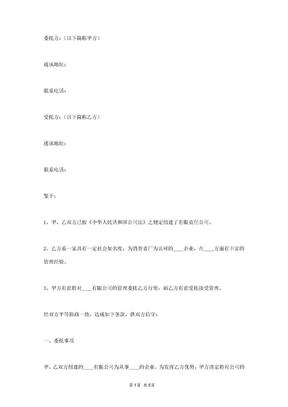 委托管理公司合同协议书范本.docx